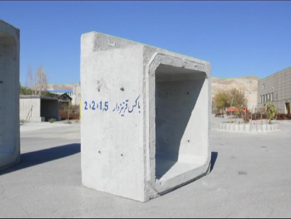 شرکت خانه سازی ایرداک - مطالب ابر باکس بتنیتصویری از باکس دریچه دار بتنی 2 متر در 2 متر در 1/5 متر که به عنوان قطعات صنعتی در این شرکت در حال تولید می باشد.